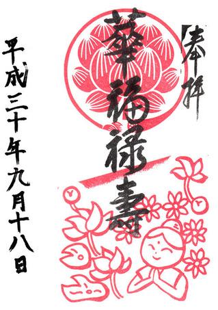 仙行寺・雑司が谷七福神