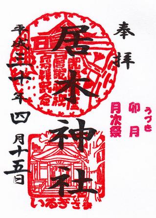 居木神社・4月