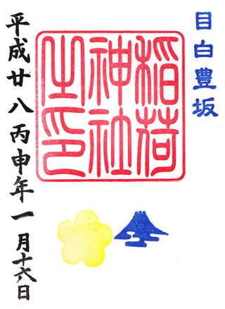 高田氷川・目白豊坂稲荷