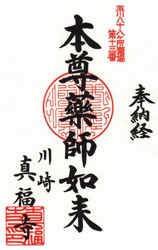13真福寺・玉川88