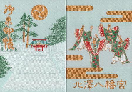 北沢八幡宮・朱印帳