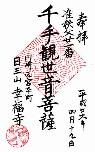 21幸福寺