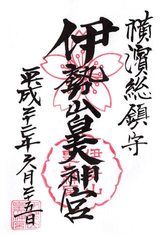 伊勢山皇大神宮01