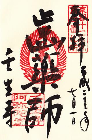 壬生寺・京都12薬師