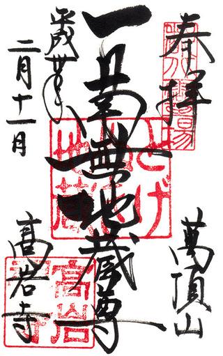 108高岩寺・h3002