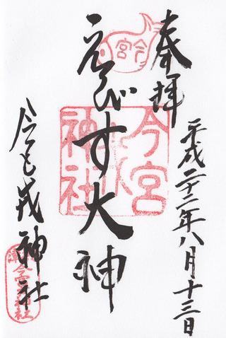 今宮戎神社・なにわ七幸