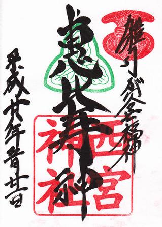 雑司が谷大鳥神社・西宮神社