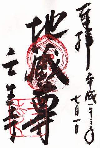 壬生寺・本尊