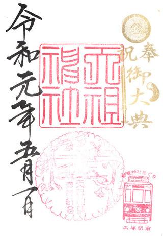 天祖神社・大塚・令和