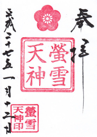 蛍雪天神・赤城神社