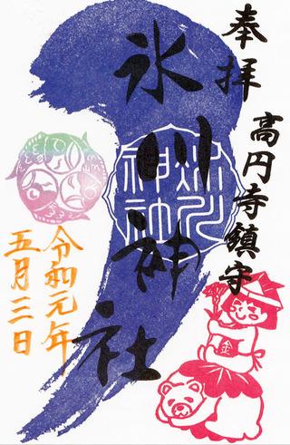 氷川神社・高円寺令和05