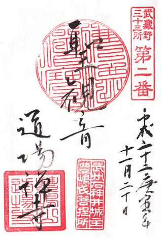 2・道場寺