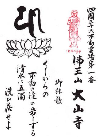 1大山寺・御詠歌