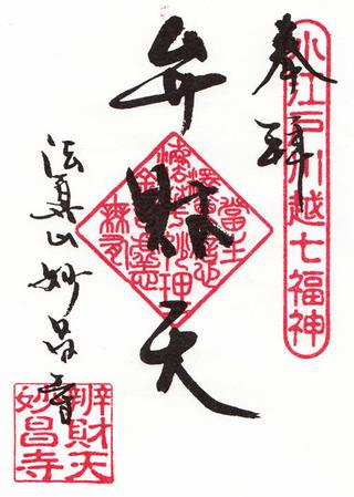 小江戸川越七福神・妙昌寺