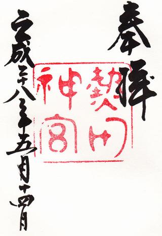 熱田神宮h28