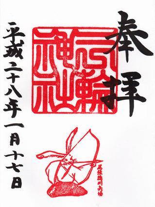 三輪神社・h28