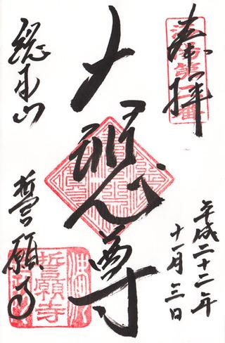 2誓願寺・洛陽観音
