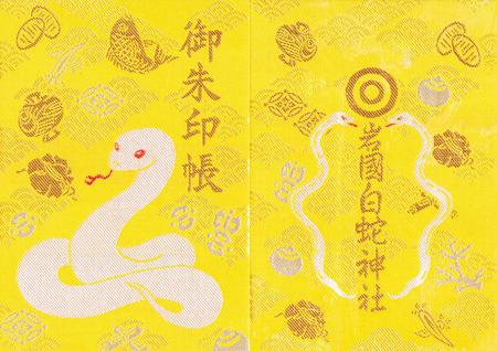 白蛇神社・帳面