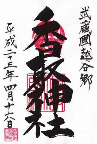 香取神社・越谷
