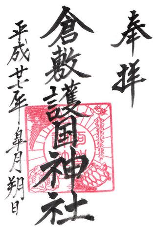 阿智神社・倉敷護国