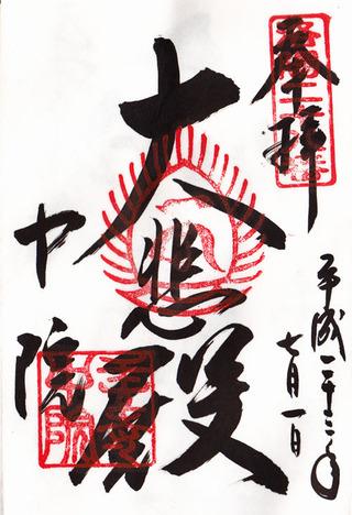 28・壬生寺・洛陽33