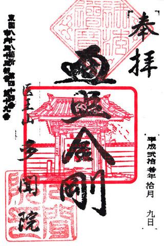 18・多聞院・横浜弘法