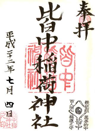 稲荷神社・皆中01