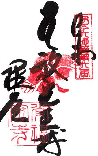 椿堂・伊予6地蔵