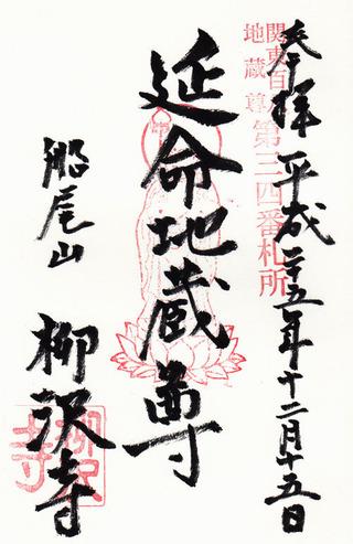 34柳沢寺