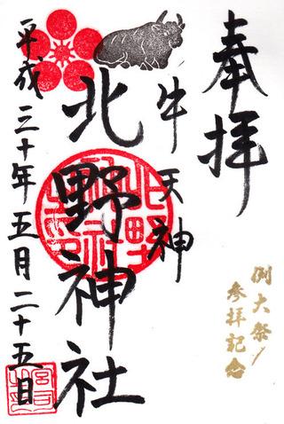北野神社・例祭・h3005