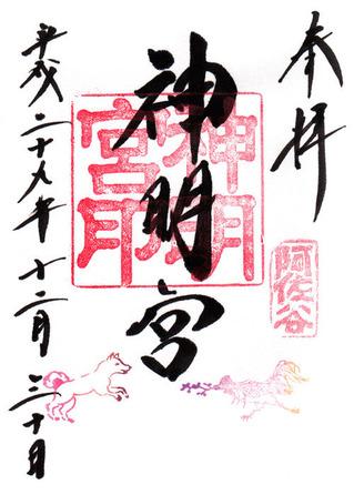 神明宮・阿佐ヶ谷・201712