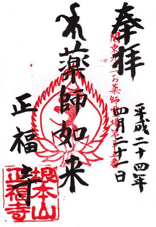 35正福寺