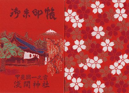 浅間神社・帳