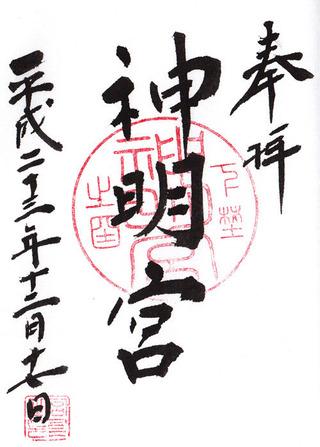 栃木神明宮・栃木