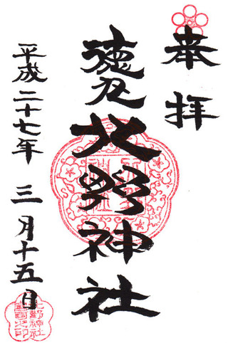 北野神社・徳丸