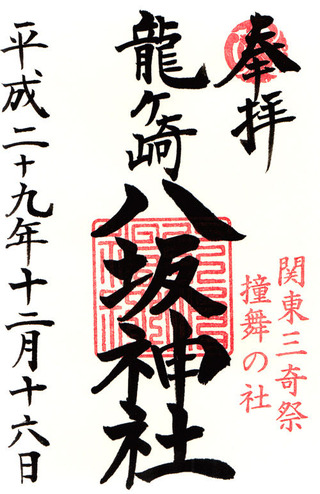 八坂神社・龍ヶ崎