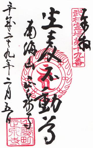 19正泉寺