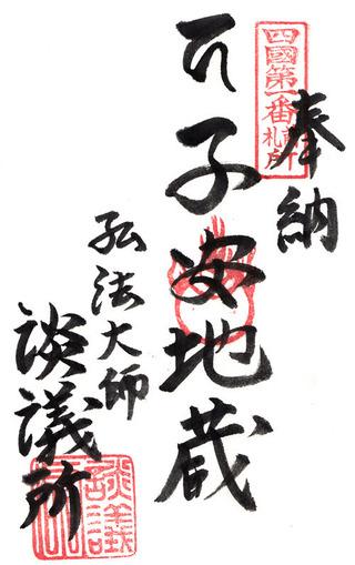 1前札・十輪寺