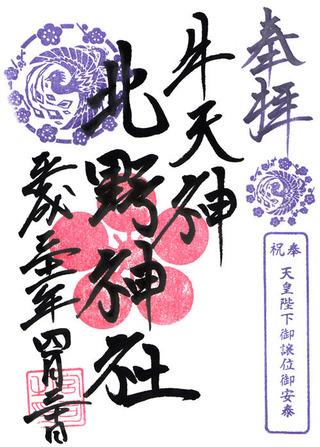 北野神社・201904