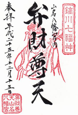 山名八幡・鏑川七福神