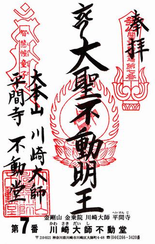 7平間寺・川崎大師