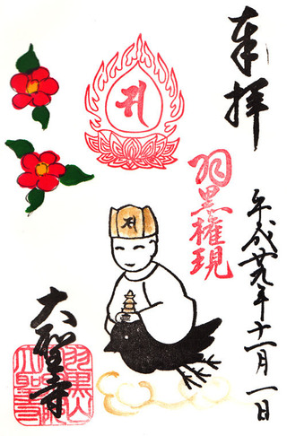 大聖寺・土浦・羽黒201711