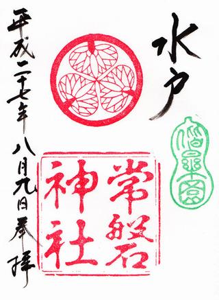 常磐神社・h27
