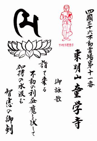 11童学寺不動・おもて