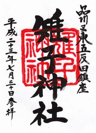 雉子神社・五反田