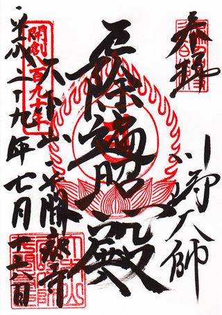 川崎大師890年