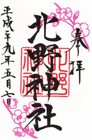 北野神社・蒲田八幡h2905