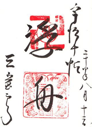 三室戸寺・浮舟