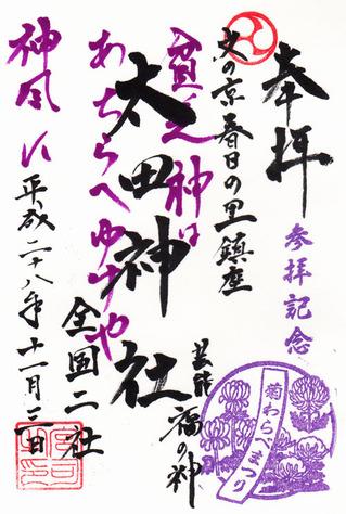北野神社・太田神社