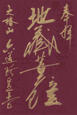 六道珍皇寺・地蔵菩薩・もみじ紙